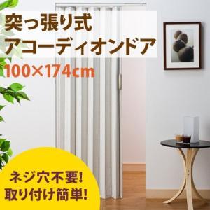ジョイフィット アコーディオンドア(突っ張り式)100×174cm アコーディオン 間仕切り 仕切り ドア おしゃれ モダン 北欧 neore|jonan-interior