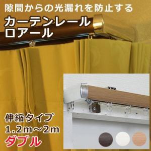 カーテンレール レール ダブル ロアール/木目調伸縮レール/2m用(1.2〜2.0m)/ダブルセット|jonan-interior