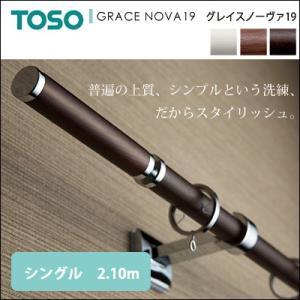 グレイスノーヴァ19 シングル 2.10m カーテンレール 装飾レール おしゃれ シングル シンプル スタイリッシュ モダン TOSO トーソー|jonan-interior