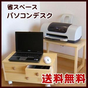 省スペース パソコンデスク  パソコンラック   ロータイプ [MT-6070] 引出し付 引き出し付 ひきだし付|jonan-interior