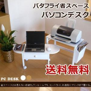 バタフライ 省スペース パソコンデスク  パソコンラック   ロータイプ  [MT-2702] 引出し付 引き出し付 ひきだし付|jonan-interior
