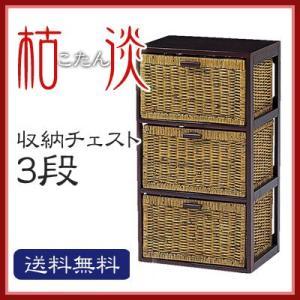 たんす/洋服収納/リビング/アジアン/シェルフ/収納 3段/枯淡(こたん)|jonan-interior