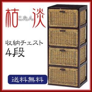 たんす/洋服収納/リビング/アジアン/シェルフ/収納 4段/枯淡(こたん)|jonan-interior