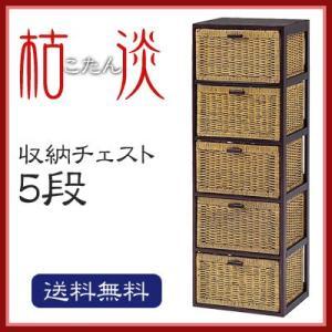たんす/洋服収納/リビング/アジアン/シェルフ/収納 5段/枯淡(こたん)|jonan-interior