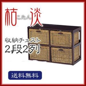 たんす/洋服収納/リビング/アジアン/シェルフ/収納 2段2列/枯淡(こたん)|jonan-interior