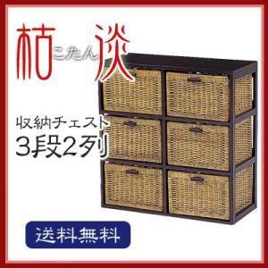 たんす/洋服収納/リビング/アジアン/シェルフ/収納 3段2列/枯淡(こたん)|jonan-interior