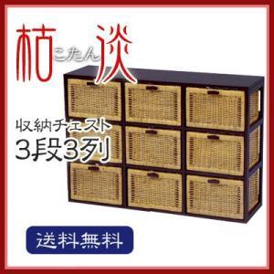 たんす/洋服収納/リビング/アジアン/シェルフ/収納 3段3列/枯淡(こたん)|jonan-interior