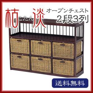 たんす/洋服収納/リビング/アジアン/シェルフ/オープン チェスト 2段3列/枯淡(こたん)|jonan-interior