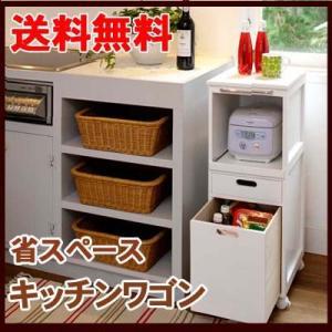 省スペース キッチン ワゴン MW-6709|jonan-interior