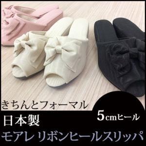 上品な日本製ヒールスリッパ リボン 婦人用スリッパ HCモアレ リボンスリッパ|jonan-interior