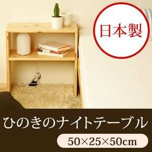 日本製 ひのきのナイトテーブル/フリーサイズ(50×25×50cm)ベッドサイドテーブル|jonan-interior