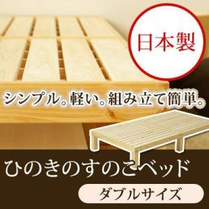 日本製 ひのきのすのこベッド/ダブルサイズ(140×200×30cm)ダブル すのこ ひのき ベッド ベット 檜 木製 送料無料|jonan-interior