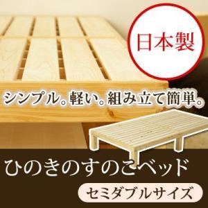 日本製 ひのきのすのこベッド/セミダブルサイズ(120×200×30cm)|jonan-interior