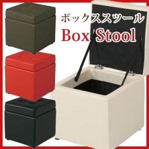 収納 ボックス スツール ボックススツール[N0541] チェア|jonan-interior
