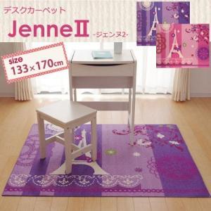ラグ ラグマット デスクカーペット ジェンヌII 133×170cm キッズカーペット 子供部屋 敷き 子ども ピンク ルームマット|jonan-interior