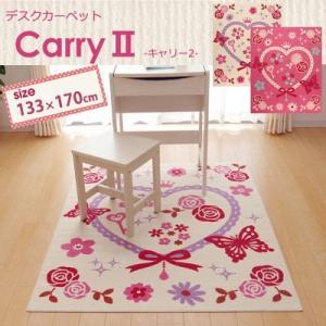 ラグ ラグマット デスクカーペット キャリーII 133×170cm キッズカーペット 子供部屋 敷き 子ども ピンク ルームマット|jonan-interior