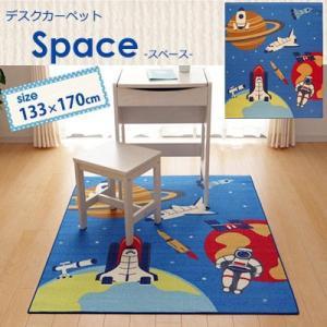 ラグ ラグマット デスクカーペット スペース 133×170cm キッズカーペット 子供部屋 敷き 子ども ブルー ルームマット|jonan-interior
