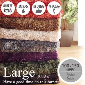 ラルジュ 100×150cm(楕円形) ラグ ラグマット カーペット 絨毯 おしゃれ 楕円形 丸 シャギー 洗える 洗濯 軽量 床暖・HOTカーペット対応 滑りにくい|jonan-interior