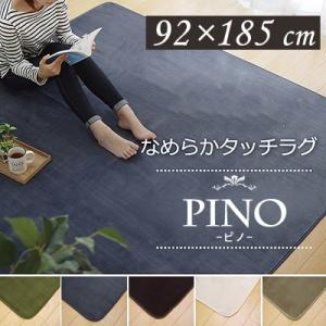 ラグ ラグマット カーペット 絨毯 じゅうたん ピノ ラグマット 92×185cm 一畳用|jonan-interior