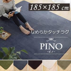 ラグ ラグマット カーペット 絨毯 じゅうたん ピノ ラグマット 185×185cm 2.5畳用|jonan-interior