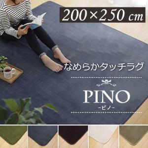ラグ ラグマット カーペット 絨毯 じゅうたん ピノ ラグマット 200×250cm 3畳用|jonan-interior