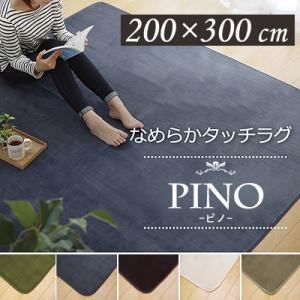 ラグ ラグマット カーペット 絨毯 じゅうたん ピノ ラグマット 200×300cm 3.5畳用|jonan-interior