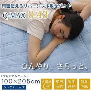 敷きパッド 寝具 ベッドパッド プレミアムクール 敷きパッド シングル(100×205cm) 夏 ひんやり 接触冷感 夏用 夏 リバーシブル 洗える おしゃれ|jonan-interior
