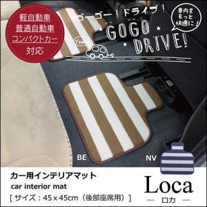 カークッション ロカ リア用マット 45×45cm リアマット リア用 車用マット 足元マット マット 車内 後部座席 後方座席 ナイロン ボーダー 滑りにくい 洗える|jonan-interior