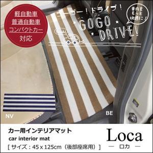 クッション カークッション ロカ フリーカット 45×125cm 車用マット 足元マット マット 車内 フロントリアマット 切って使える ナイロン ボーダー 洗える|jonan-interior