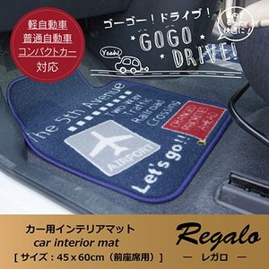 カーマット レガロ フロントマット 45×60cm フロントマット 車用マット 足元マット マット 車内 運転席 助手席用 ナイロン ボーダー 滑りにくい 洗える|jonan-interior