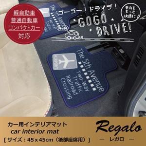カーマット レガロ リア用マット 45×45cm リアマット リア用 車用マット 足元マット マット 車内 後部座席 後方座席 ナイロン ボーダー 滑りにくい 洗える|jonan-interior