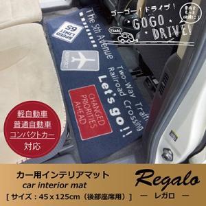 カーマット レガロ フリーマット 45×125cm 車用マット 足元マット マット 車内 フロントマット リアマット 切って使える ナイロン 滑りにくい 洗える|jonan-interior