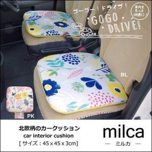 カークッション ミルカ シート 45×45cm 車用 車内用 おしゃれ シートクッション 洗える クッション シンプル ナチュラル|jonan-interior