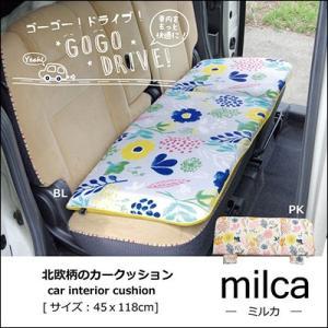 カークッション ミルカ フリーシート 45×118cm 車用 車内用 後部座席 フリーシート カークッション ロング おしゃれ シートクッション シンプル|jonan-interior