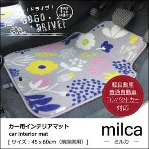カーマット ミルカ フロントマット 45×60cm フロントマット 車用マット 足元マット マット 車内 運転席 助手席用 ナイロン かわいい 花柄 滑りにくい 洗える|jonan-interior