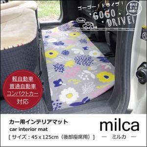 カーマット ミルカ フリーマット 45×125cm 車用マット 足元マット マット 車内 フロントマット リアマット 切って使える ナイロン 滑りにくい 洗える|jonan-interior