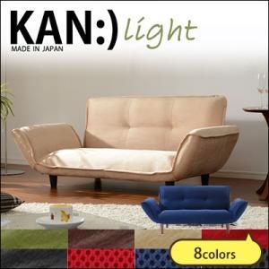 【KAN light A01】ソファー カウチソファー 日本製 おしゃれ 二人掛け リクライニング|jonan-interior