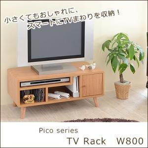 テレビ台 テレビボード ローボード ナチュラル Pico series/TVラック W800 テレビラック TV ブラウン 収納 デザイン おしゃれ 送料無料 モダン|jonan-interior
