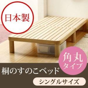 日本製 桐のすのこベッド(角丸タイプ)/シングルサイズ(100×200×30cm)|jonan-interior