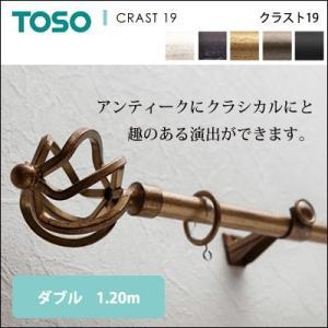 クラスト19 ダブル 1.20m カーテンレール 装飾レール TOSO トーソー おしゃれ アンティーク クラシカル シンプル リビング|jonan-interior