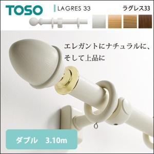 ラグレス33 Bキャップ エリートダブル 3.10m カーテンレール 装飾レール おしゃれ ダブル シンプル スタイリッシュ モダン TOSO トーソー|jonan-interior