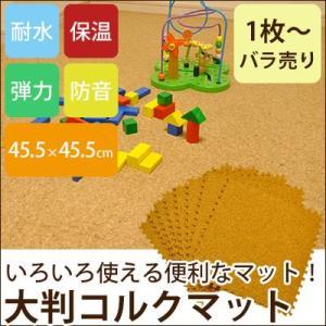 コルクマット/ジョイントマット/人気/大判/おしゃれ/北欧/赤ちゃん/大判コルクマット/1枚バラ売り|jonan-interior