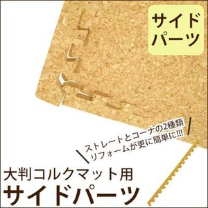 大判用/コルクマット用サイドパーツ/45.5cm用 大粒コルク|jonan-interior