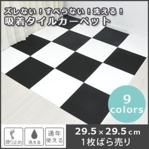 タイルカーペット 洗える 日本製 ずれない 滑り止め加工 ペット 吸着カーペット 1枚 ばら売り|jonan-interior