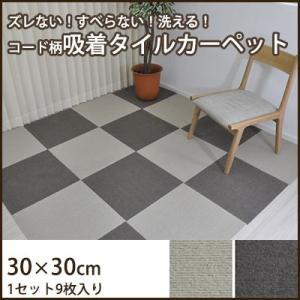 タイルカーペット カーペット 洗える 日本製 ずれない 滑り止め加工 ペット コード柄吸着タイルカーペット/30×30cm/1セット9枚入り タイルマット|jonan-interior