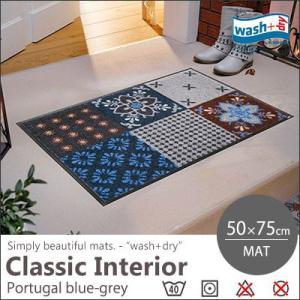 【送料無料】玄関マット マット キッチンマット 洗える wash+dry(ウォッシュアンドドライ) Portugal blue-grey/50×75cm|jonan-interior