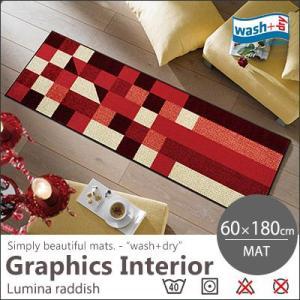 【送料無料】キッチンマット マット 台所 洗える wash+dry(ウォッシュアンドドライ) Lumina reddish/60×180cm|jonan-interior