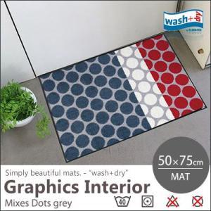 【送料無料】玄関マット マット キッチンマット 洗える wash+dry(ウォッシュアンドドライ) Mixed Dots grey/50×75cm|jonan-interior
