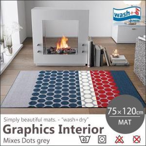 【送料無料】ラグ ラグマット 玄関マット マット 洗える wash+dry(ウォッシュアンドドライ)  Mixed Dots grey/75×120cm|jonan-interior