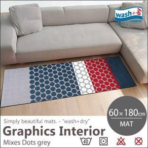 【送料無料】キッチンマット マット 台所 洗える wash+dry(ウォッシュアンドドライ) Mixed Dots grey/60×180cm jonan-interior